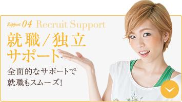 就職/独立サポート